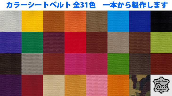 カラーシートベルト全31色 一本から製作します
