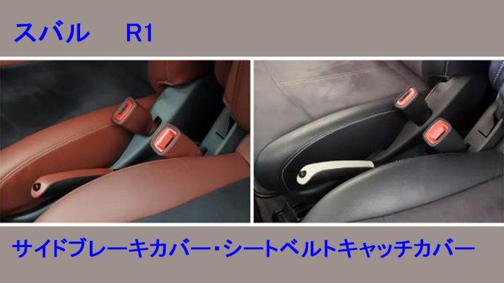 これはイイ!スバル R1 本革サイドブレーキカバー & シートベルトキャッチカバー