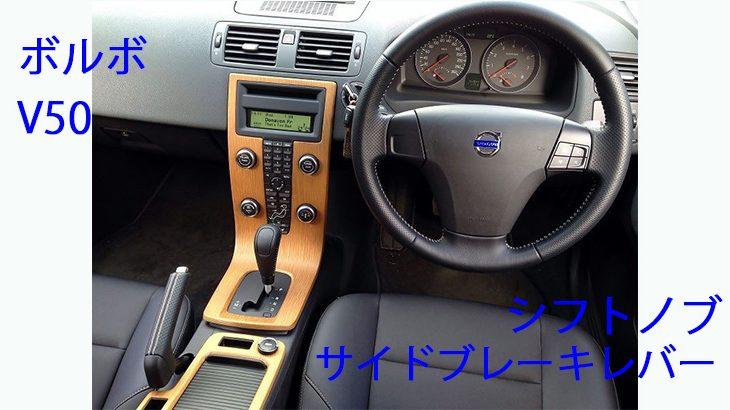 VOLVO V50 ATノブ&サイドブレーキ加工編