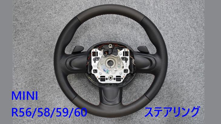 MINI R56/58/59/60用3本スポークステアリングカスタム